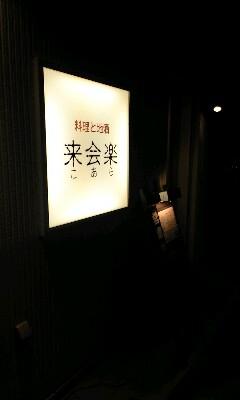 【呑】武蔵小山「来会楽」(1)