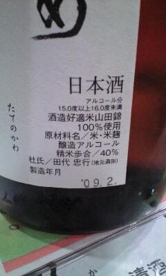 【呑】武蔵小山「来会楽」(3)