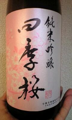 【酒】四季桜
