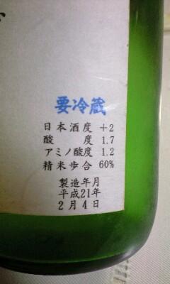 【酒】腰古井