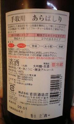 【酒】手取川