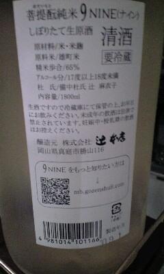 【呑】四谷三丁目「日がさ雨がさ」(1)