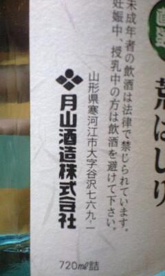 【酒】銀嶺月山