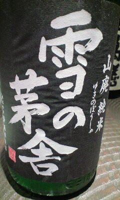 【呑】四谷三丁目駅「日がさ雨がさ」(3)