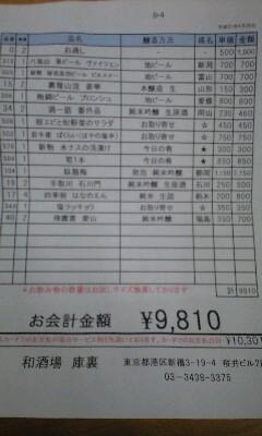 【呑】新橋駅「庫裏」(3)
