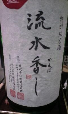 【呑】四谷三丁目駅「日がさ雨がさ」(2)