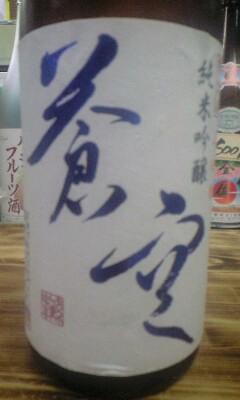 【酒】福島市(あの店)