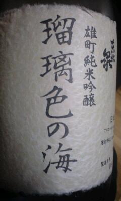 【酒】高橋酒造店「東北泉 瑠璃色の海」
