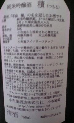 【酒】小布施蔵(7)「積」