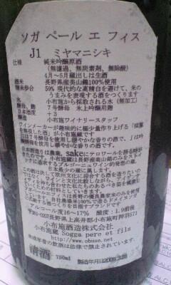 【酒】小布施蔵(4)「J1」