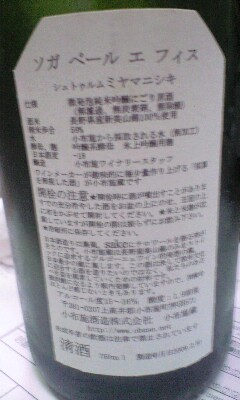 【酒】小布施蔵(3)「ドメイヌソガ シュトルウム」
