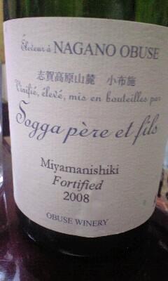 【酒】小布施蔵(1)「フォーティファイド」