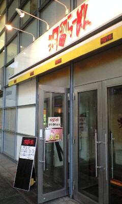 【麺】新橋日テレ「汐留ラーメン」