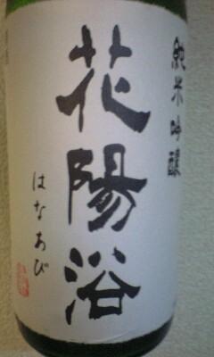 【酒】南陽酒造「花陽浴 瓶囲純米吟醸雫酒」