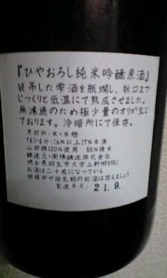 【酒】南陽酒造「花陽浴 ひやおろし 袋吊り斗瓶囲無濾過原酒」