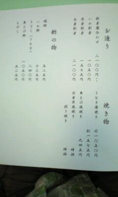 【旅】和歌山の旅2日目(5)「料理萬口(2)」