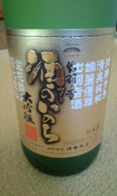 【酒】山形三題(ワラヤさん)
